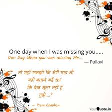 Love Missing Nojoto Quote Yaad English Quotes Nojoto
