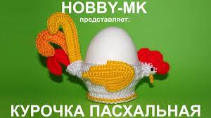 <b>Подставка под яйцо Курочка</b> - YouTube