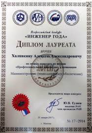 Специалист ООО Газпром добыча Астрахань признан лучшим инженером  Диплом лауреата Всероссийского конкурса Лучший инженер