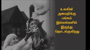 1stone2mango Mother Teresa Quotes Tamil