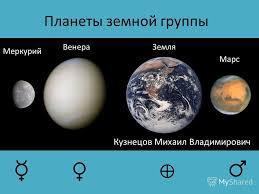 Презентация на тему Контрольная работа Какова верхняя  3 Планеты земной группы Кузнецов Михаил Владимирович Меркурий ВенераЗемля Марс