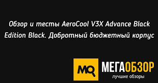Обзор и тесты <b>AeroCool V3X</b> Advance Black Edition Black ...