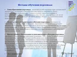 Презентация на тему Внутрифирменное обучение персонала как  5 Методы обучения персонала