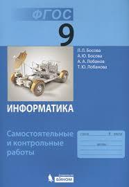 Информатика класс Самостоятельные и контрольные работы Босова  Информатика 9 класс Самостоятельные и контрольные работы