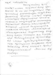 onam festival essay in malayalam language learn write my paper  onam festival essay in malayalam language translator