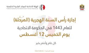 "FAHR on Twitter: ""إجازة رأس السنة الهجرية -المُرَحَّلَةُ- للعام 1443 في  الحكومة الاتحادية يوم الخميس 12 أغسطس 2021 https://t.co/r6eXh7rhnP"" /  Twitter"
