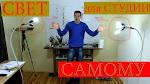 Освещение для съемок видео