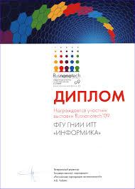 ИНФОРМИКА Дипломы Диплом международного форума по нанотехнологиям rusnanoforum