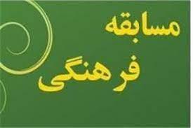 مسابقه فرهنگی ویژه هفته احیاء امر به معروف و نهی از منکر