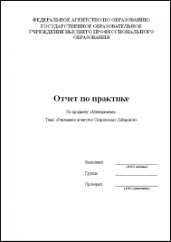 Отчет по учебной практике управление персоналом в организации  Интересное на сайте