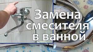 Установка - замена <b>смесителя</b> в <b>ванной</b> - YouTube