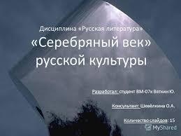 Презентация на тему Дисциплина Русская литература Серебряный  1 Дисциплина Русская