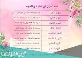 جدول ختم القران في عشر ذي الحجه - موسوعة نت