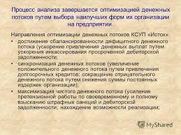 Дипломная работа Учет и анализ движения денежных средств ru Дипломная работа по учету денежных потоков