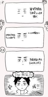 簡単赤葦の描き方講座 ちゅら子 さんのイラスト ニコニコ静画 イラスト