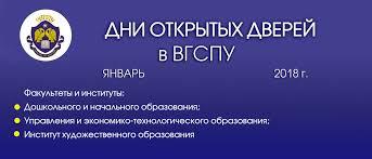 ВГСПУ Волгоградский государственный социально педагогический  prev next pause play