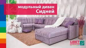 Презентация модульного <b>дивана Сидней</b> от Цвет Диванов ...