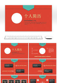 Awesome Texture Red Job Search Resume Ppt Template For Free Download