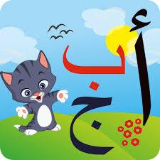 Bildergebnis für الحروف العربية