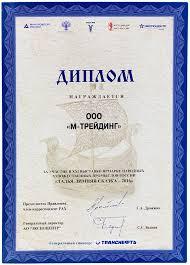 Нам вручили диплом за участие в выставке Ладья Зимняя сказка  Нам вручили диплом за участие в выставке Ладья Зимняя сказка 2016