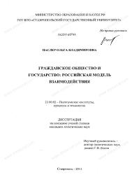 Диссертация на тему Гражданское общество и государство  Диссертация и автореферат на тему Гражданское общество и государство научная электронная