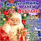 Красивые открытки с святым николаем 5