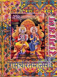 Buy Ramayana Large Ramcharitmanas Hindi Edition Large