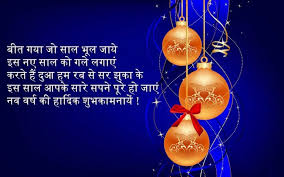 Happy New Year Hindi Quotes