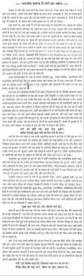 essay on women s role in the society in hindi 100059