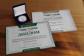 НИИСХ Северного Зауралья ФИЦ ТюмНЦ СО РАН удостоен диплома и   6122