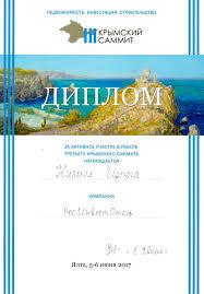 Награды и благодарности УК РосинвестОтель  крым гостиничцы отели инвестиции