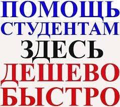 Рефераты дипломные работы Помощь в обучении в Хабаровске Рефераты дипломные работы в Хабаровске