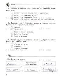 ГДЗ Рабочая тетрадь для контрольных работ по литературному чтению  4стр 5стр 6стр