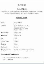 Gujarat Job Resume Format Resume Format Download Resume