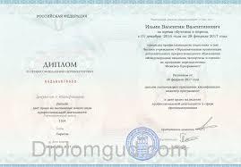 Купить диплом о профессиональной переподготовке Инженер программист