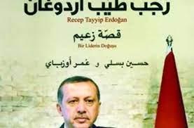 """رجب طيب أردوغان .. قصة زعيم"""""""