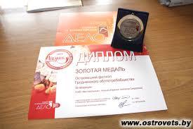 Островецкий хлебозавод получил три золотые медали на международной  Островецкий хлебозавод получил три золотые медали на международной выставке
