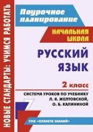 Русский язык класс Поурочное планирование Система уроков по  2 класс Поурочное планирование Система уроков по учебнику Л Я