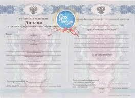 Купить диплом о среднем специальном образовании цена goz  Диплом колледжа техникума 2012 2013 гг