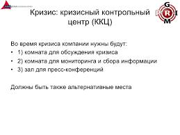 Тариель Джалалли Коммуникации в ситуации кризиса и влияние на бизнес 31 Кризис кризисный контрольный центр