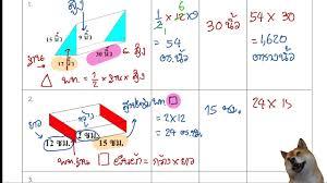 เฉลยใบงานที่ 5 คณิตศาสตร์ ม.3 DLTV เรียนออนไลน์ : ปริมาตรของปริซึม - YouTube