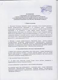 Положение о выдаче дипломов Жатайский техникум Положение о выдаче дипломов