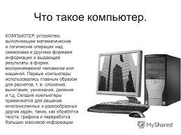 Презентация на тему Устройство компьютера Зоркина Катя В  3 Что такое компьютер