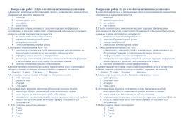 Контрольная работа по информатике по теме Интернет  Контрольная работа №2 по теме Коммуникационные технологии
