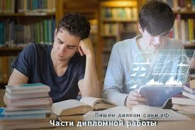 Теоретическая часть курсовой дипломной работы Пример  Теоретическая и практическая часть дипломной работы
