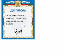 диплом вручается юляши лукяненко место она получает диплом и  диплом вручается юляши лукяненко 2 место она получает диплом и 5 заказов в модницы от меня