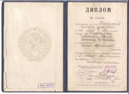 Музей университет ИТМО Диплом об окончании ЛИТМО