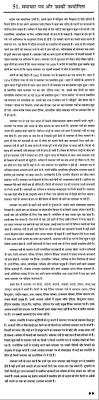 sample essay on the ldquo importance of newspaper rdquo in hindi