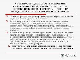 Дневник по практике медсестры поликлиники ru Ветеринарные клиники города кольчугино
