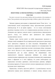 ВВЕДЕНИЕ Настоящая дипломная работа посвящена особенностям  Ладонина Елена Юрьевна Некоторые аспекты пере